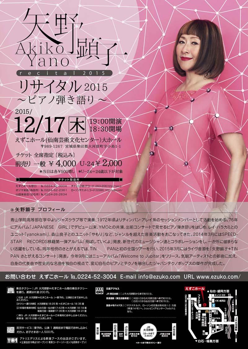 矢野顕子の画像 p1_7