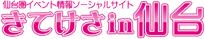 仙台圏イベント情報ソーシャルサイト「きてけさin仙台」(きてけさいん仙台)。